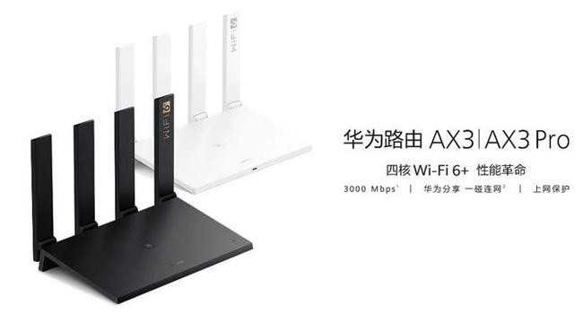 Маршрутизатор Huawei Wi-Fi 6+ AX3 Pro